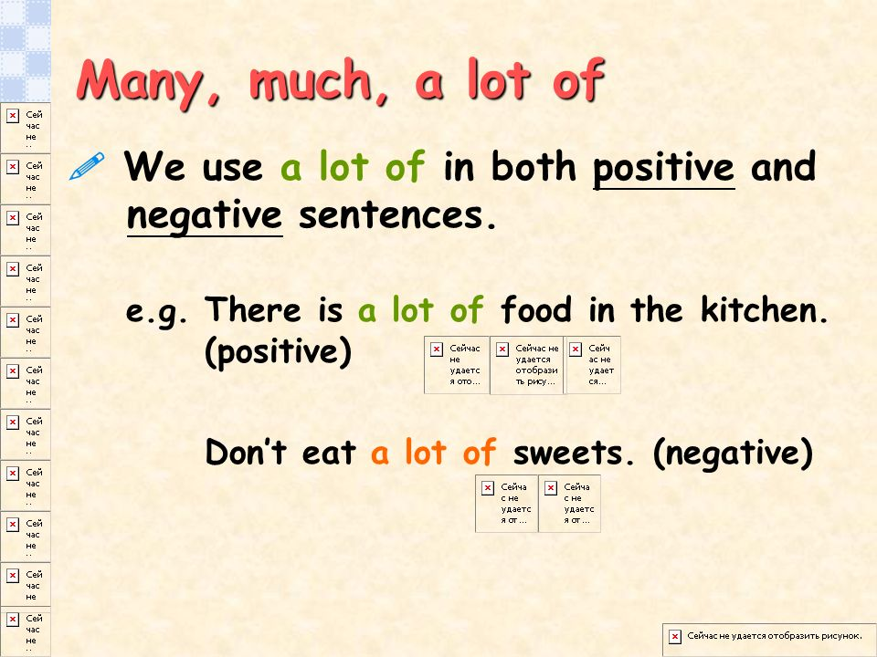 Many, much, a lot of  We use a lot of in both positive and negative sentences.