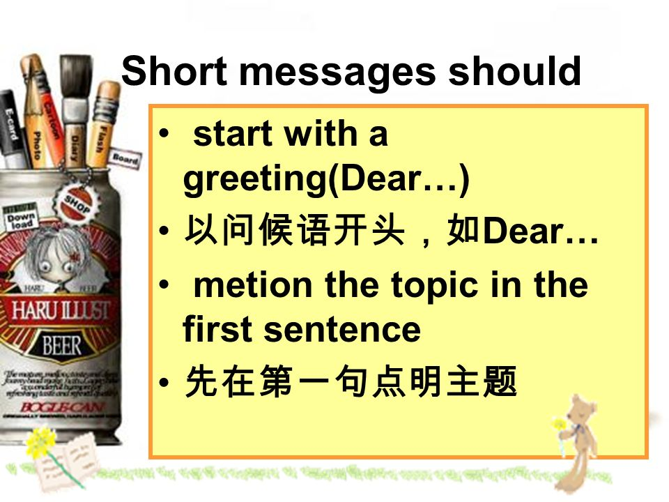 Short messages should start with a greeting(Dear…) 以问候语开头,如Dear…