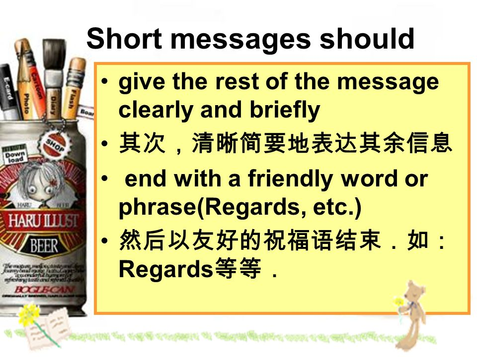 Short messages should give the rest of the message clearly and briefly