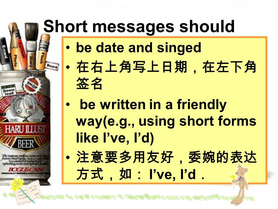 Short messages should be date and singed 在右上角写上日期,在左下角签名