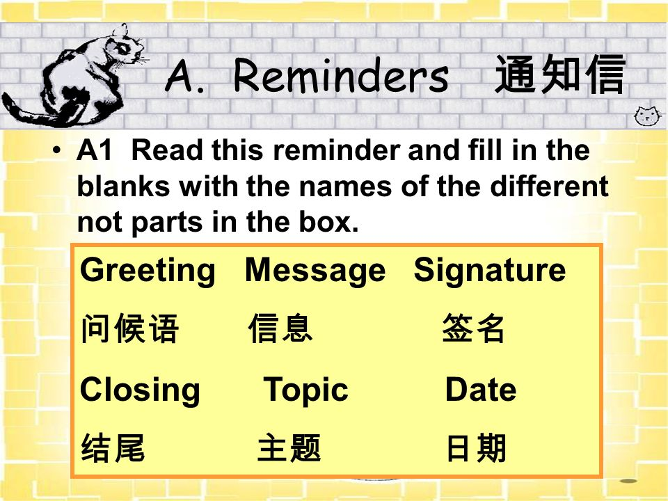 A. Reminders 通知信 Greeting Message Signature 问候语 信息 签名