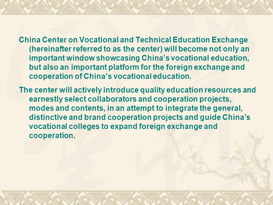 China Center on Vocational and Technical Education Exchange (hereinafter referred to as the center) will become not only an important window showcasing China's vocational education, but also an important platform for the foreign exchange and cooperation of China's vocational education.