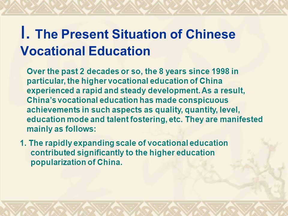 Ⅰ. The Present Situation of Chinese Vocational Education
