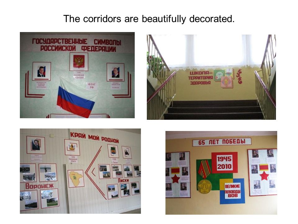 The corridors are beautifully decorated.