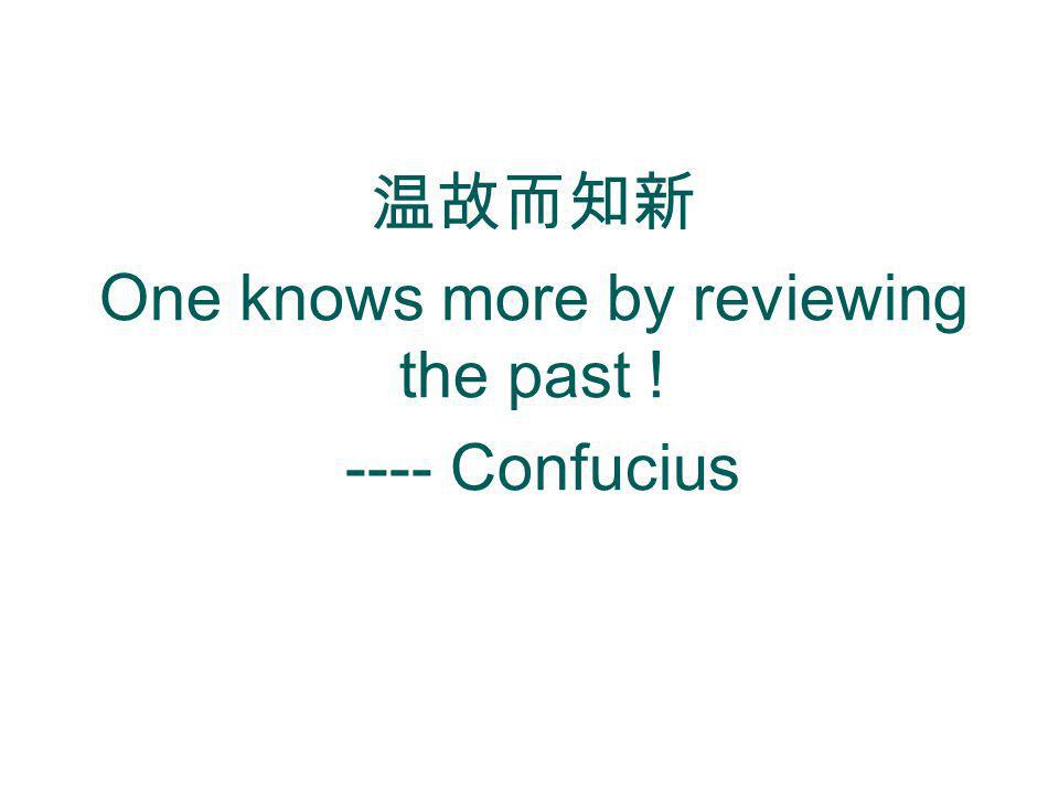 One knows more by reviewing the past !