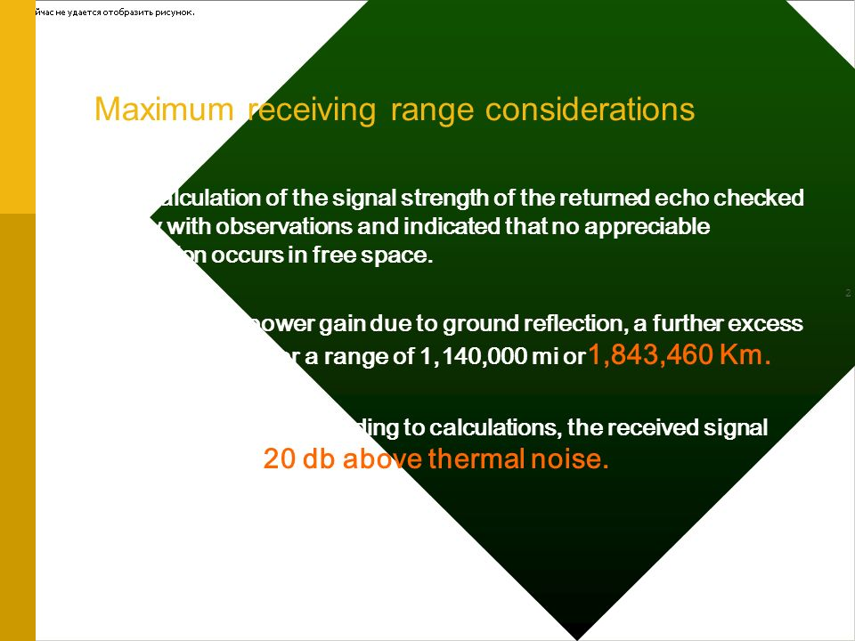 Maximum receiving range considerations
