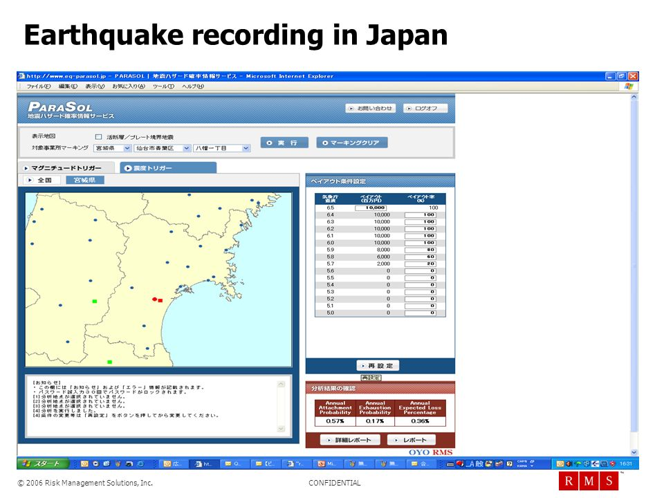 Earthquake recording in Japan