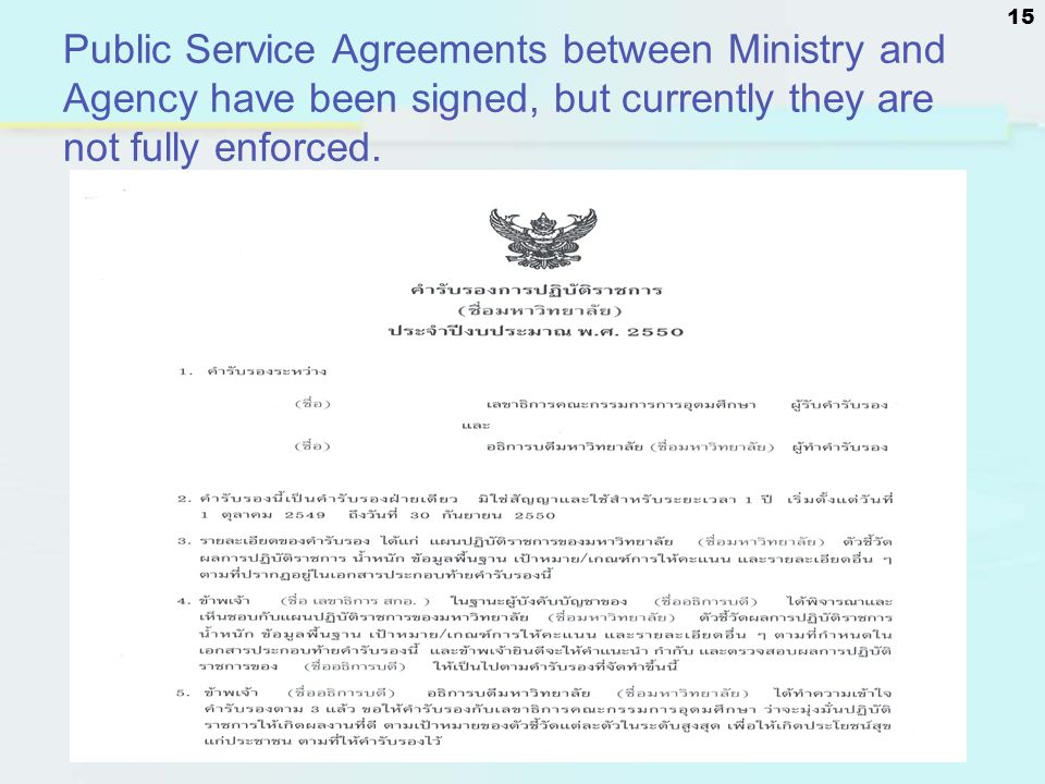 Public Service Agreements between Ministry and Agency have been signed, but currently they are not fully enforced.