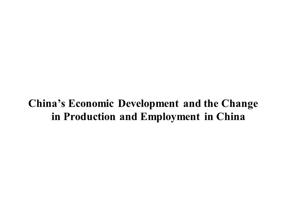 China's Economic Development and the Change in Production and Employment in China
