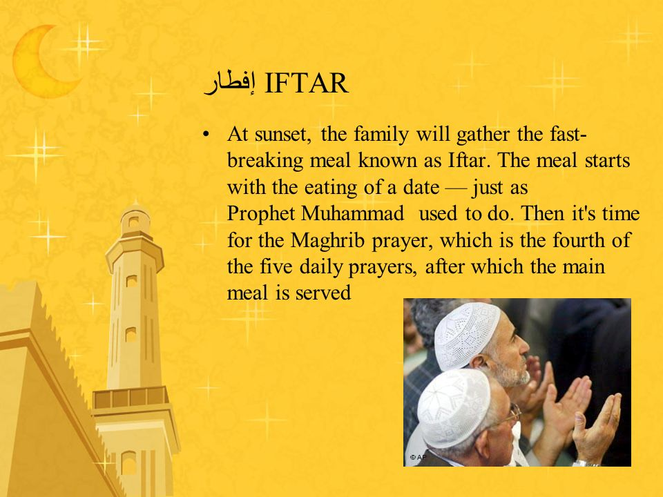 IFTAR إفطار