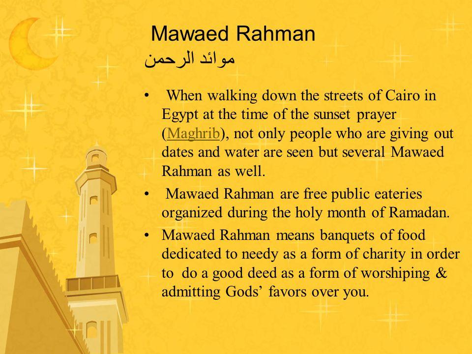 Mawaed Rahman موائد الرحمن