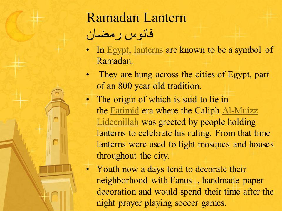 Ramadan Lantern فانوس رمضان