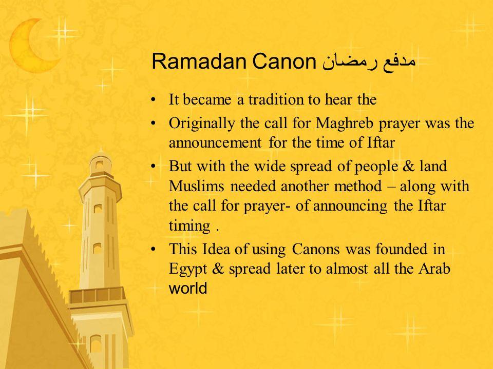 مدفع رمضان Ramadan Canon