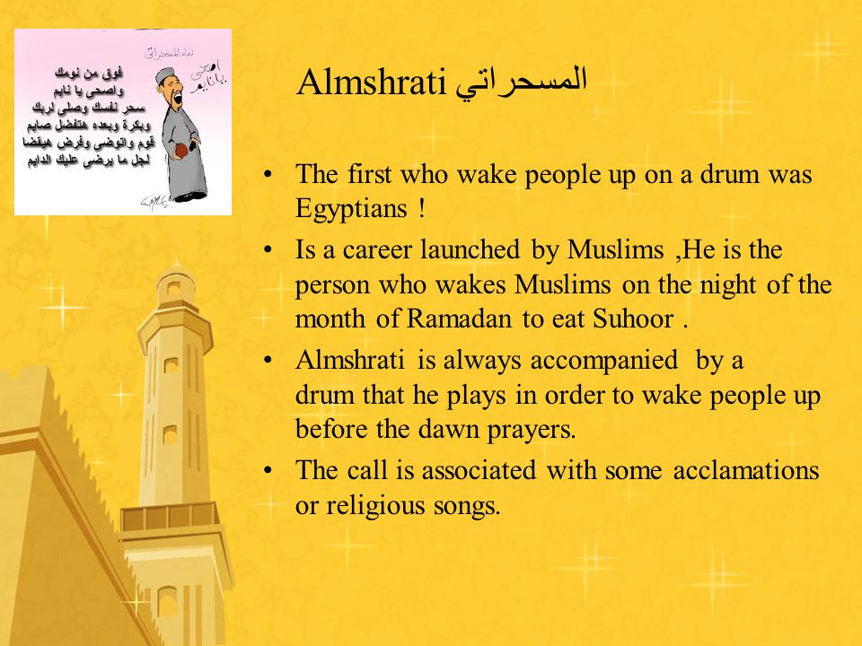 المسحراتي Almshrati The first who wake people up on a drum was Egyptians !