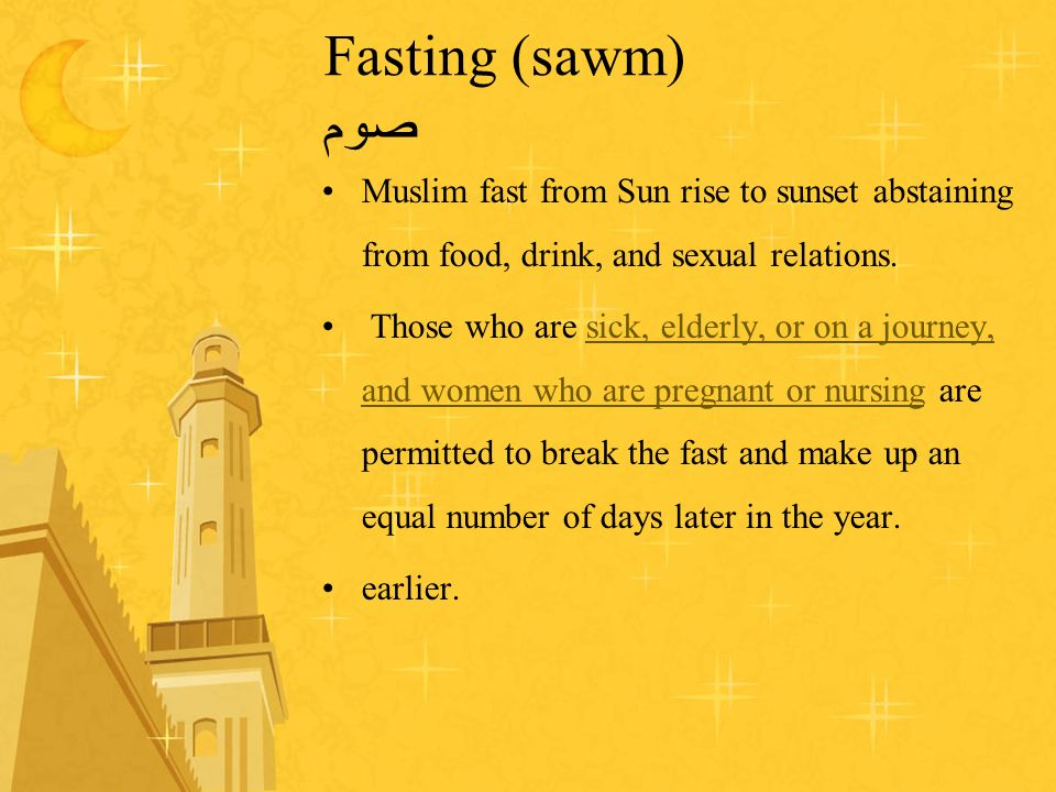 Fasting (sawm) صوم Muslim fast from Sun rise to sunset abstaining from food, drink, and sexual relations.
