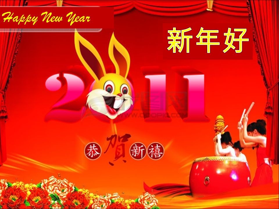 Happy New Year 新年好