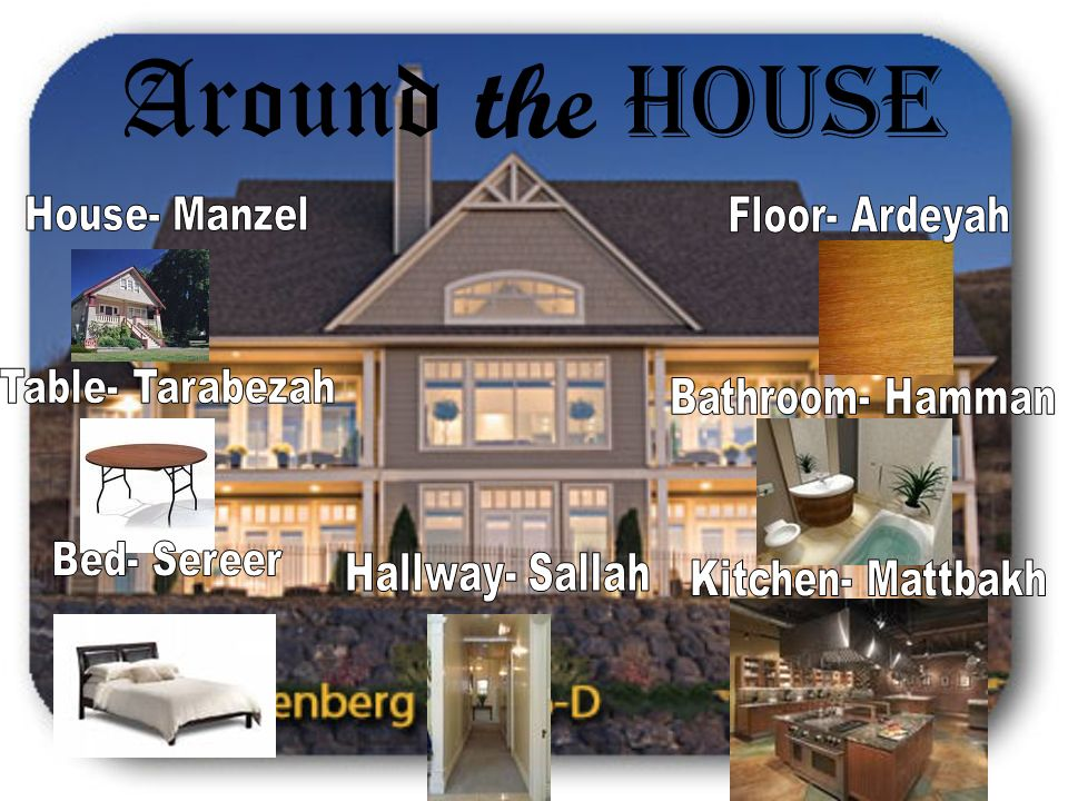 Around the house House- Manzel Table- Tarabezah Bed- Sereer