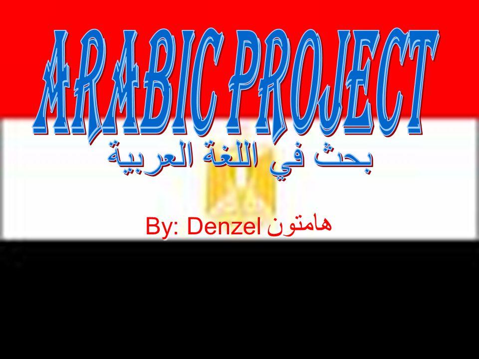 Arabic Project بحث في اللغة العربية By: Denzel هامتون