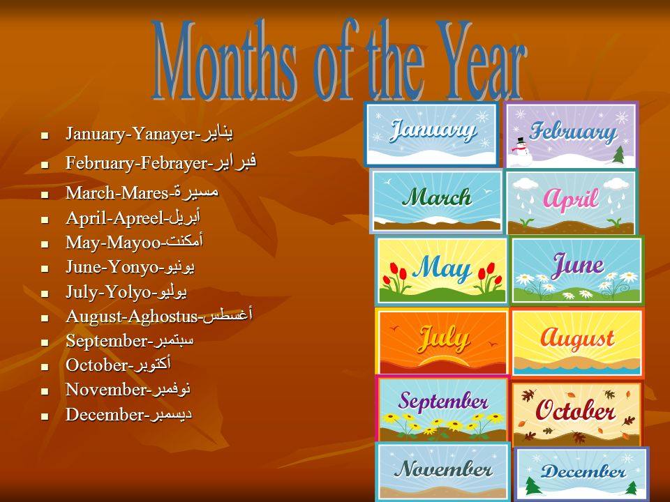 Months of the Year January-Yanayer-يناير February-Febrayer-فبراير
