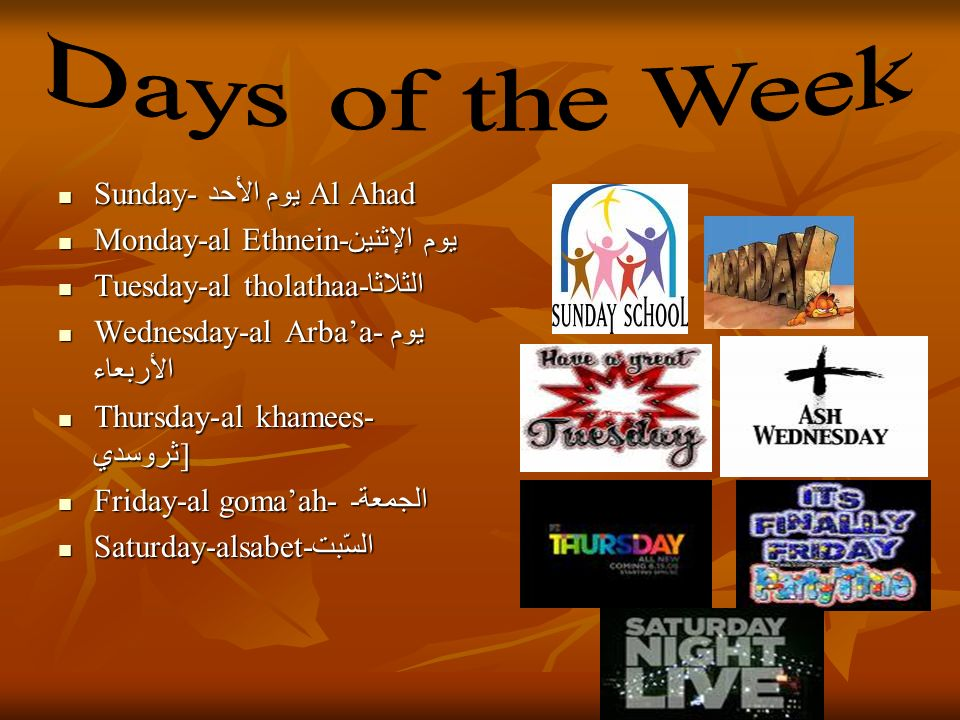 Days of the Week Sunday- يوم الأحد Al Ahad