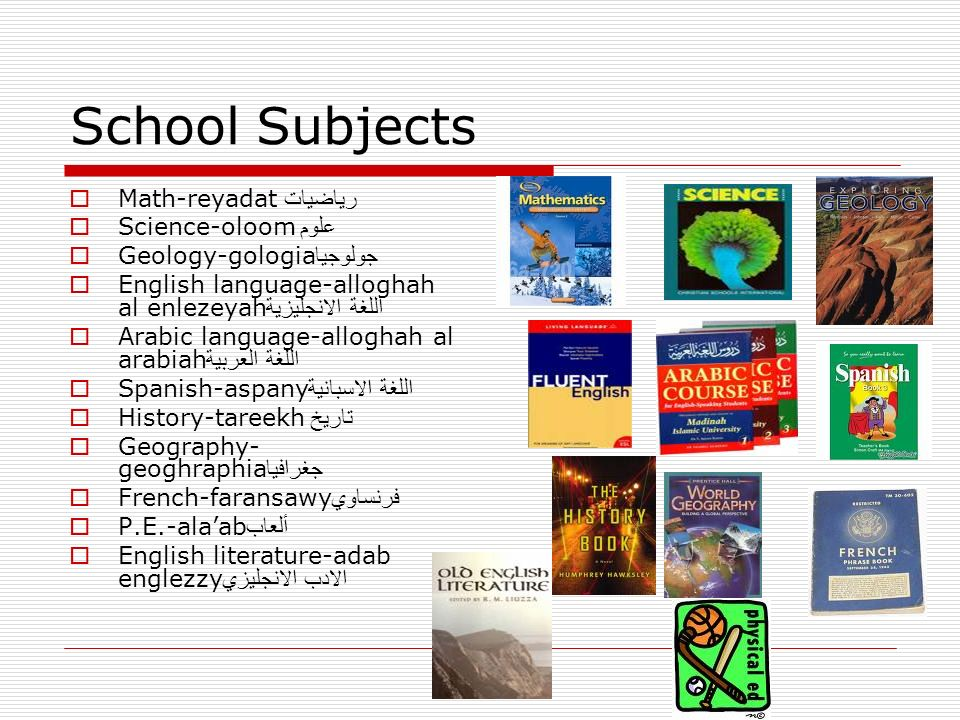 School Subjects Math-reyadatرياضيات Science-oloomعلوم