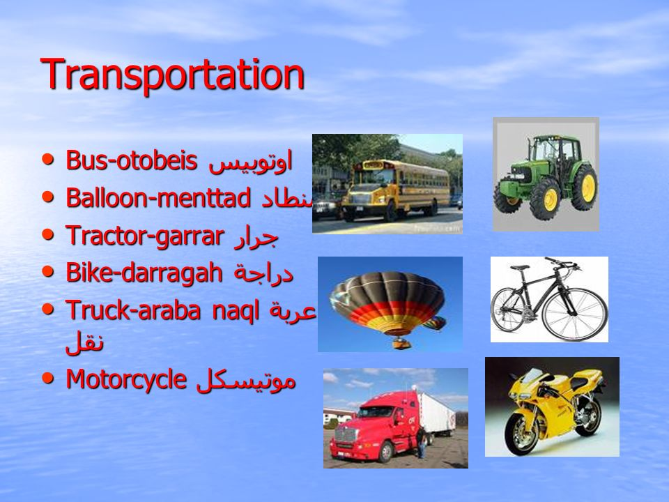Transportation Bus-otobeisاوتوبيس Balloon-menttadمنطاد