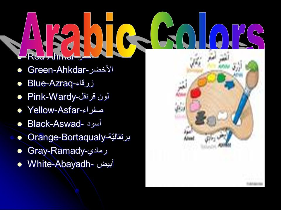 Arabic Colors Red-Ahmar-أحمر Green-Ahkdar- الأخضر Blue-Azraq-زرقاء