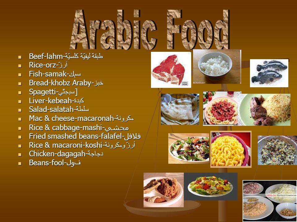 Arabic Food Beef-lahm-طبقة ليفيّة كلسيّة Rice-orz-أرزّ Fish-samak-سمك