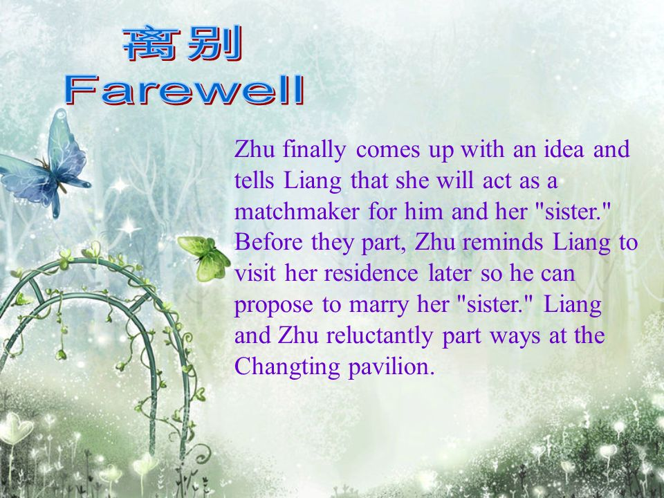 离别 Farewell.