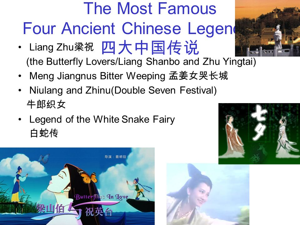 The Most Famous Four Ancient Chinese Legendaries 四大中国传说