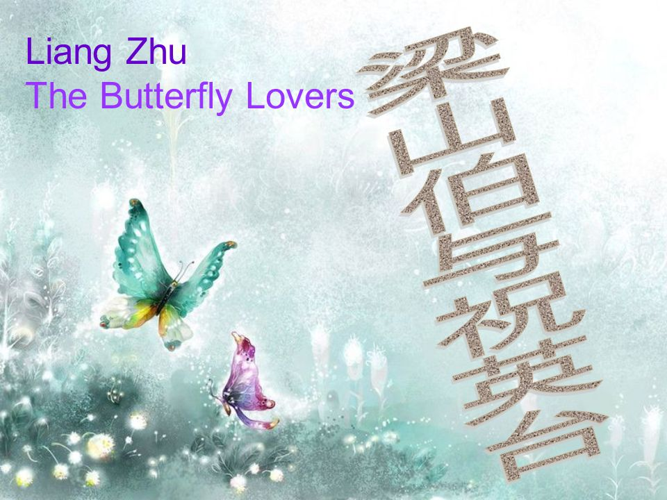 Liang Zhu The Butterfly Lovers 梁山伯与祝英台
