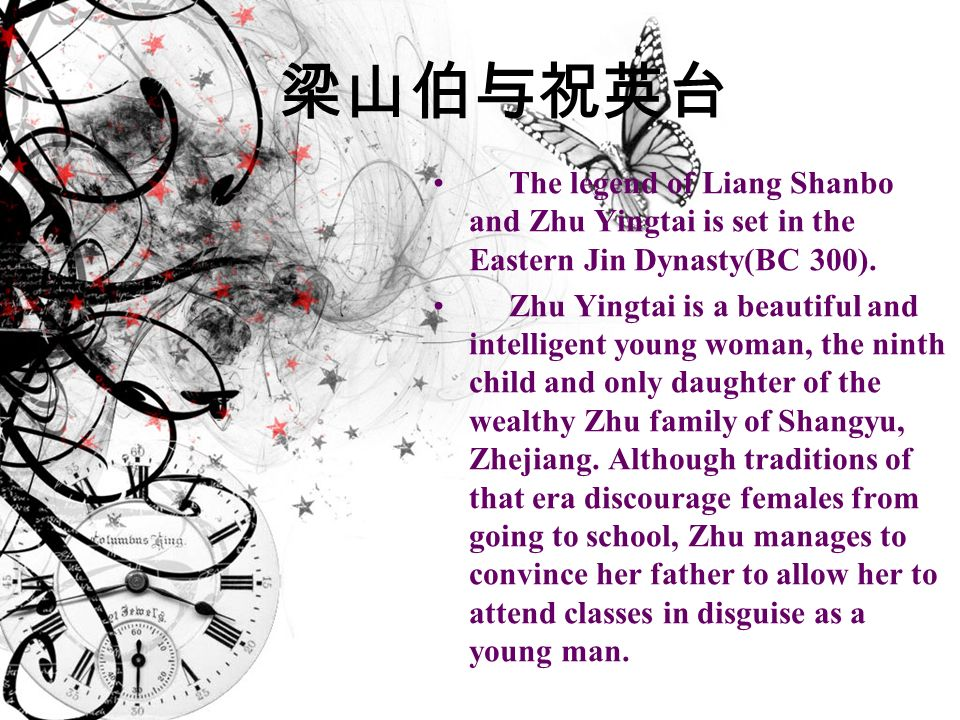 梁山伯与祝英台 The legend of Liang Shanbo and Zhu Yingtai is set in the Eastern Jin Dynasty(BC 300).