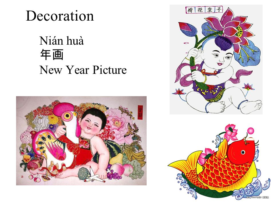 Decoration Nián huà 年画 New Year Picture