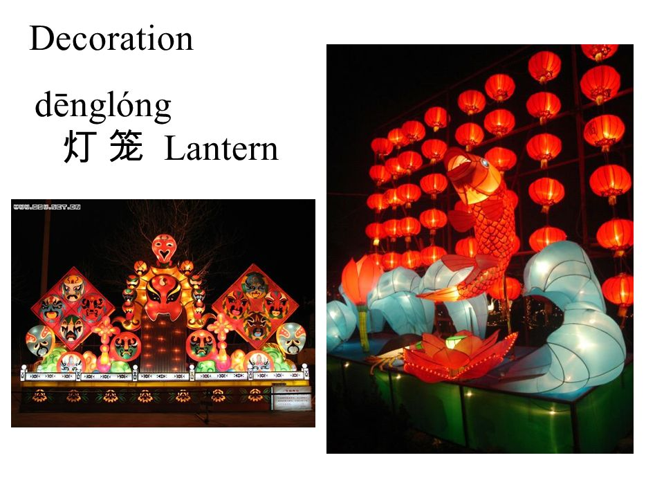 Decoration dēnglóng 灯 笼 Lantern