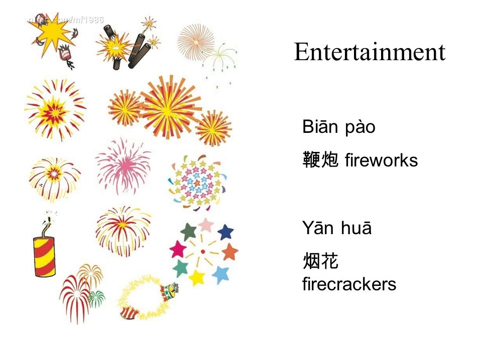 Entertainment Biān pào 鞭炮 fireworks Yān huā 烟花 firecrackers