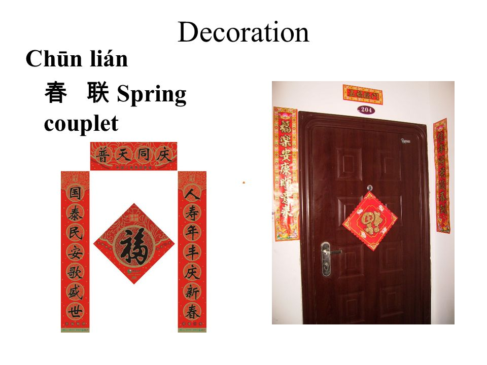 Decoration Chūn lián 春 联 Spring couplet