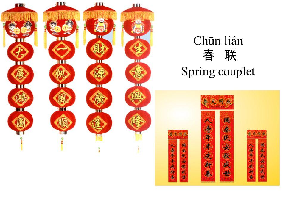 Chūn lián 春 联 Spring couplet