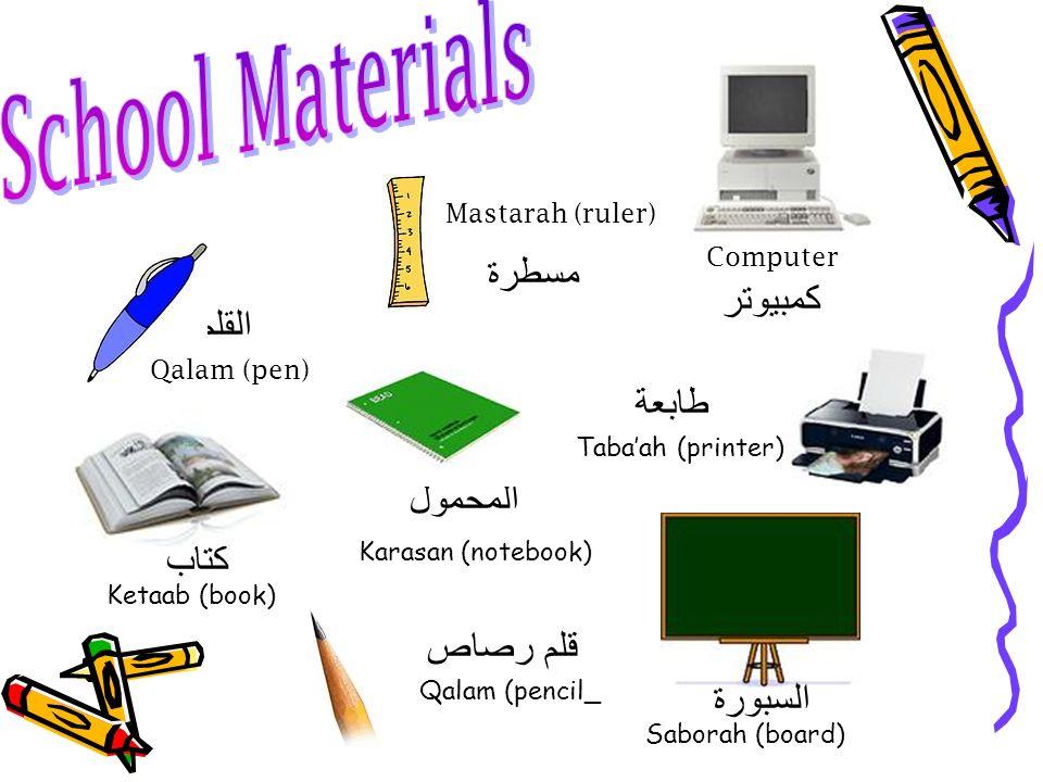 School Materials مسطرة كمبيوتر القلم طابعة المحمول كتاب قلم رصاص