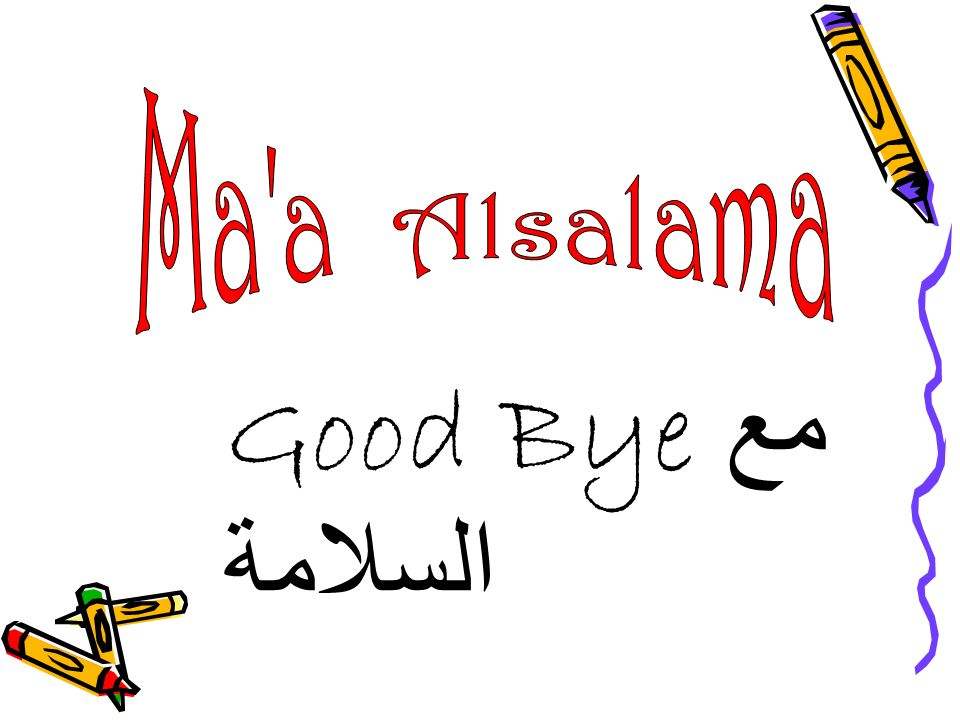 Ma a Alsalama Good Byeمع السلامة