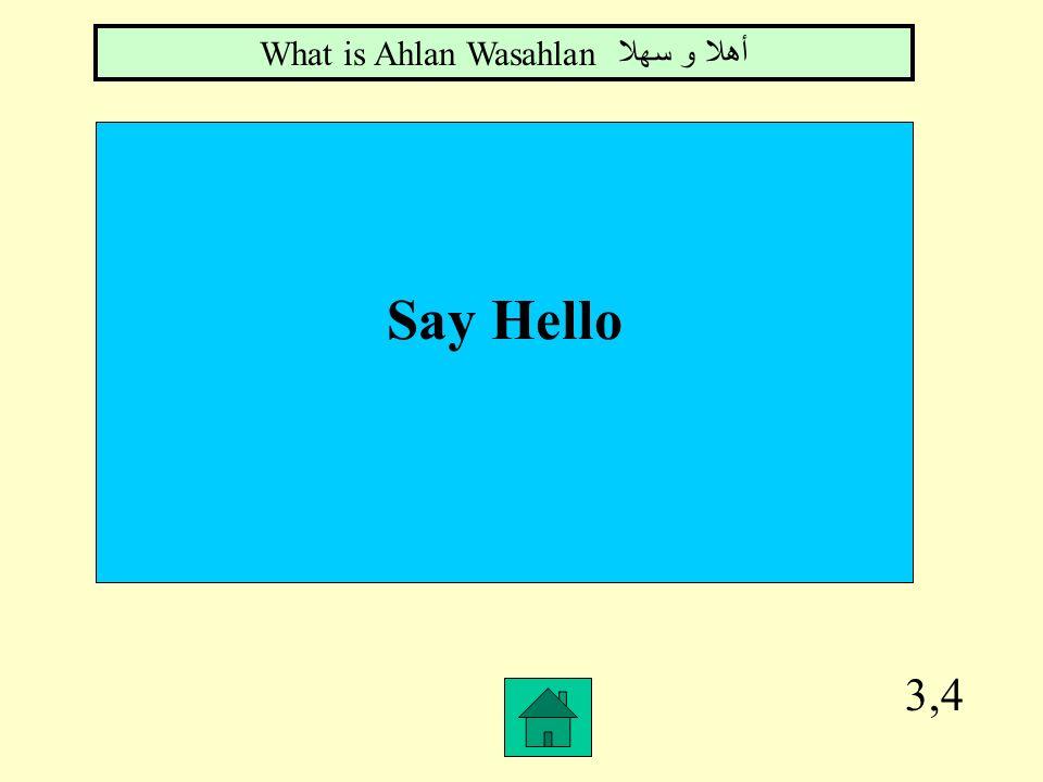 What is Ahlan Wasahlan أهلا و سهلا