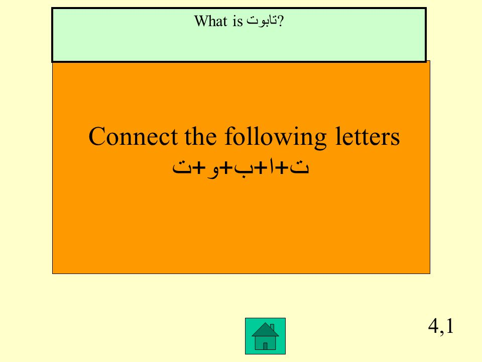 Connect the following letters