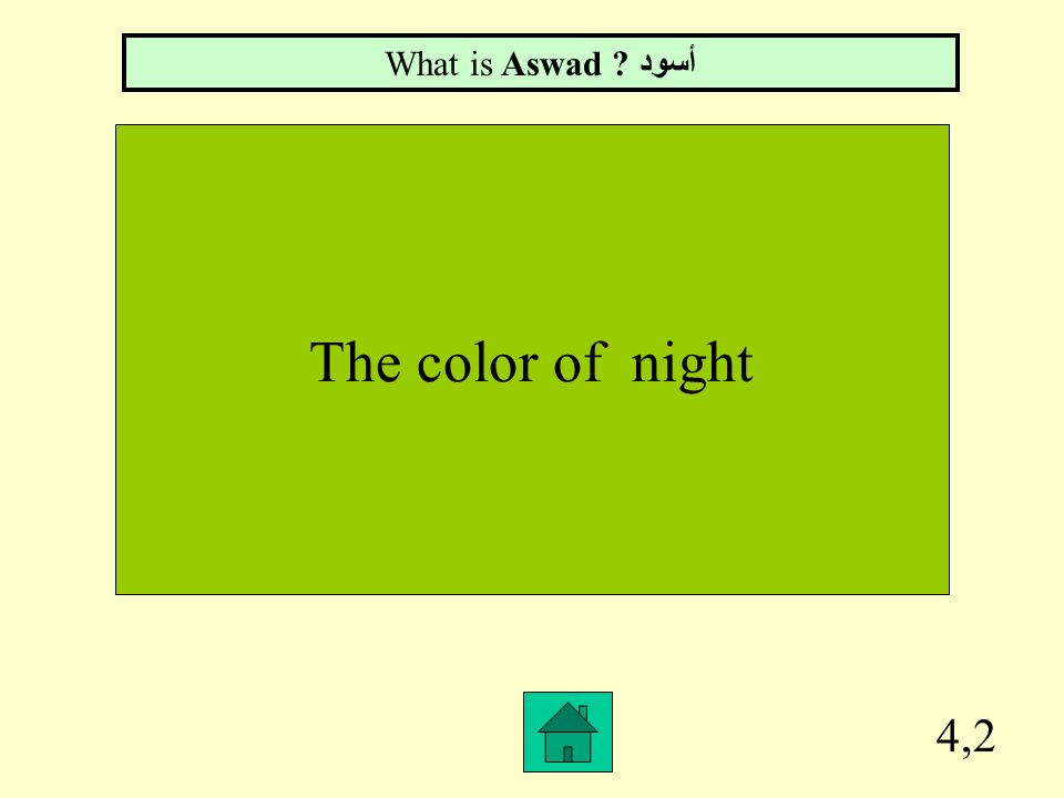 What is Aswad أسود The color of night 4,2