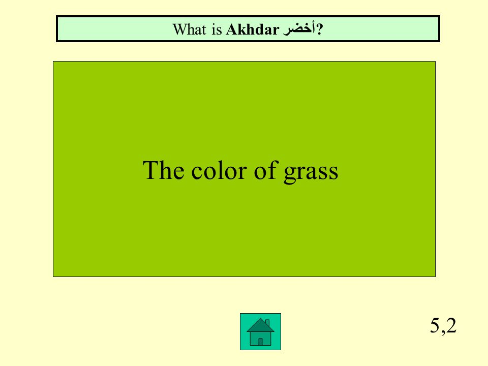 What is Akhdar أخضر The color of grass 5,2