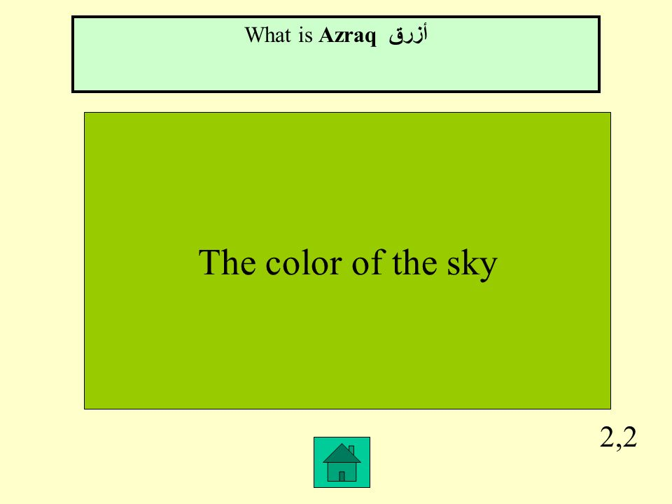 What is Azraq أزرق The color of the sky 2,2