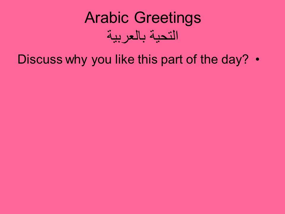 Arabic Greetings التحية بالعربية
