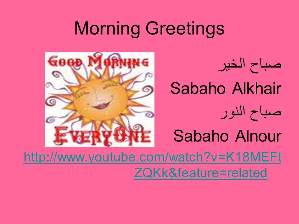 Morning Greetings صباح الخير Sabaho Alkhair صباح النور Sabaho Alnour
