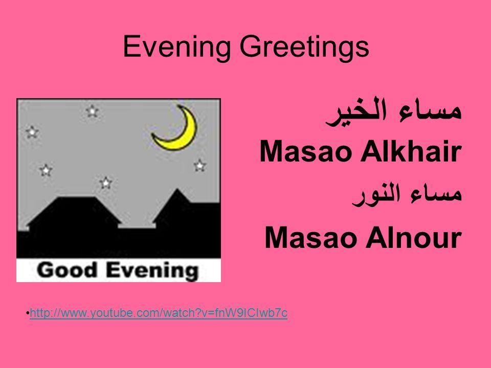 مساء الخير Masao Alkhair