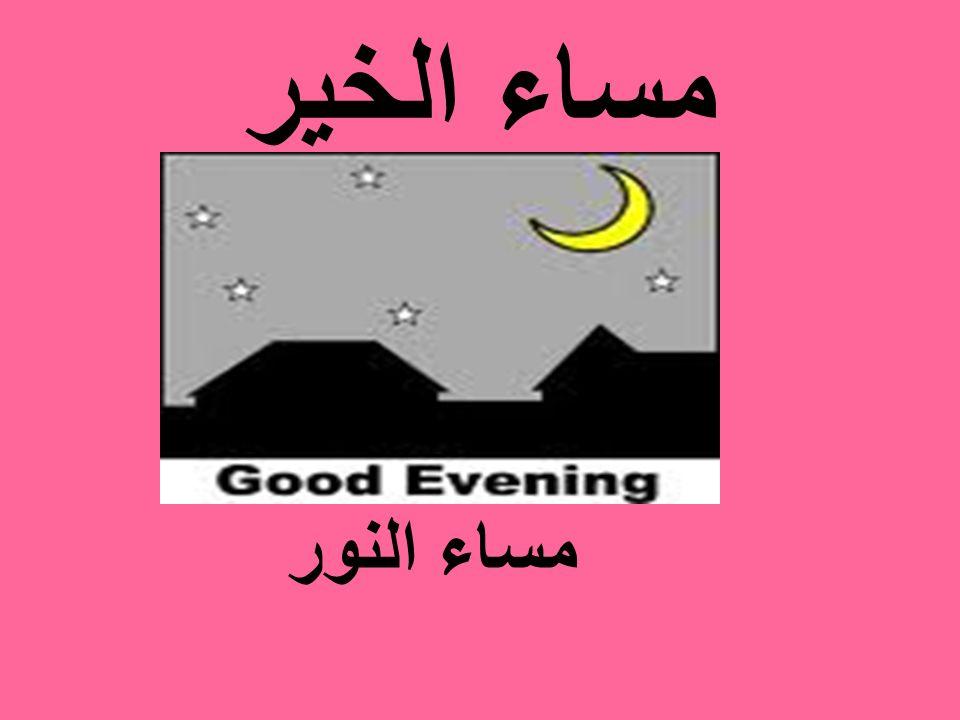 مساء الخير مساء النور