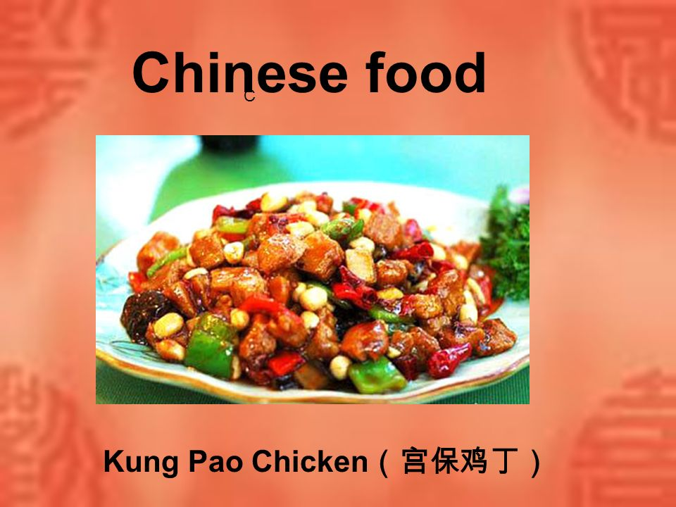 Chinese food C Kung Pao Chicken(宫保鸡丁)