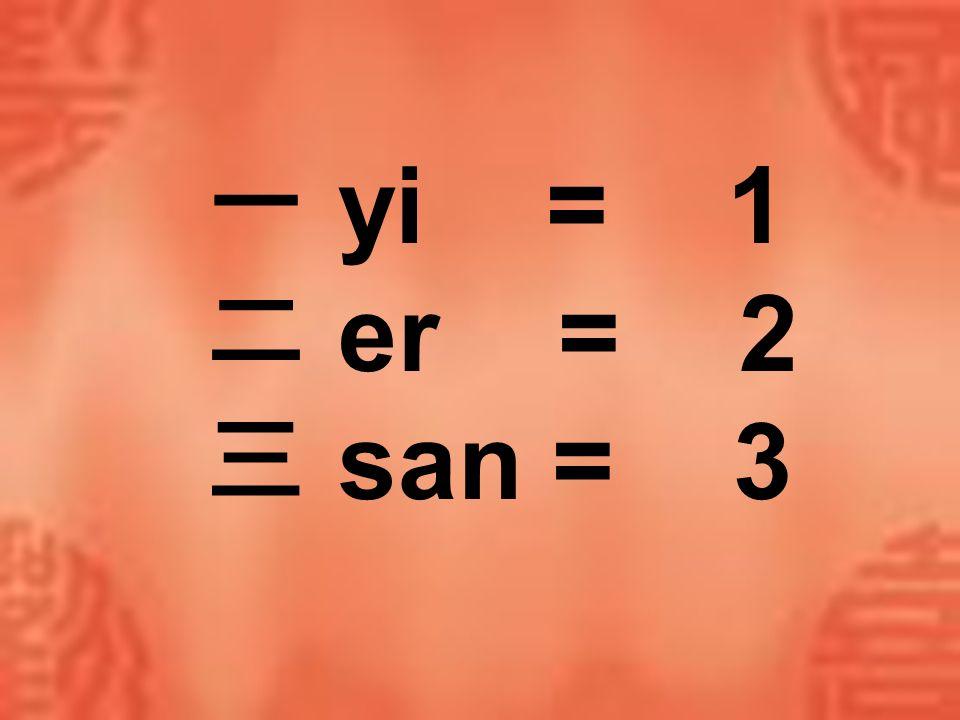 一 yi = 1 二 er = 2 三 san = 3
